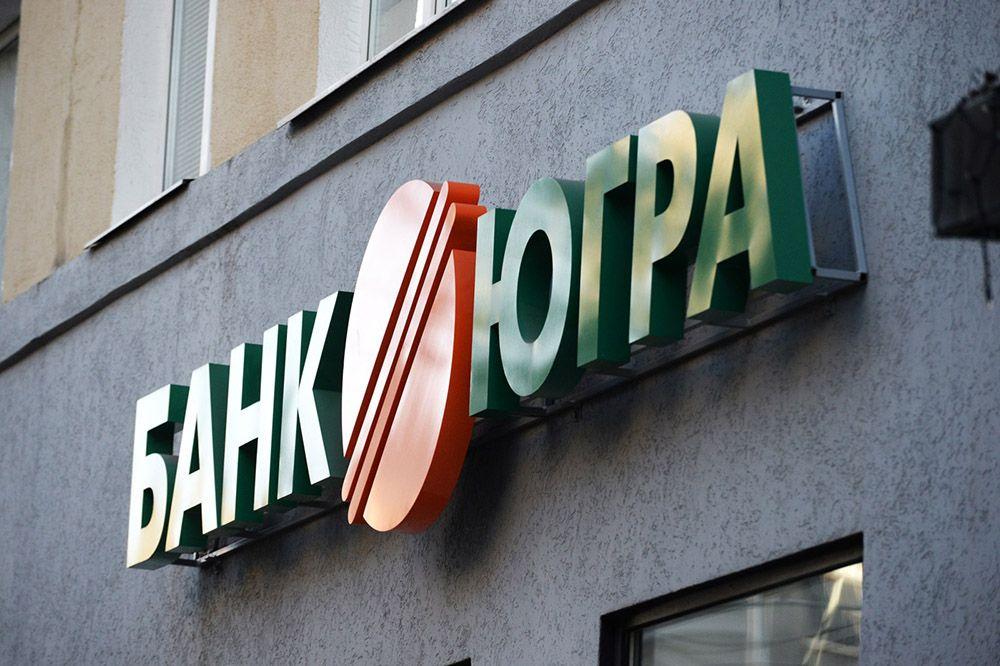 югра банк банкротства