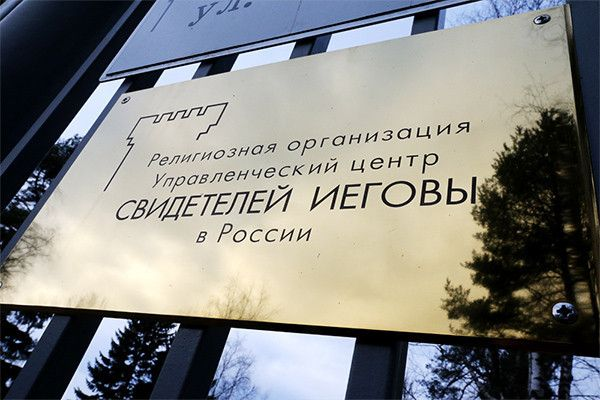 В Приморском крае арестовали двоих последователей «Свидетелей Иеговы»