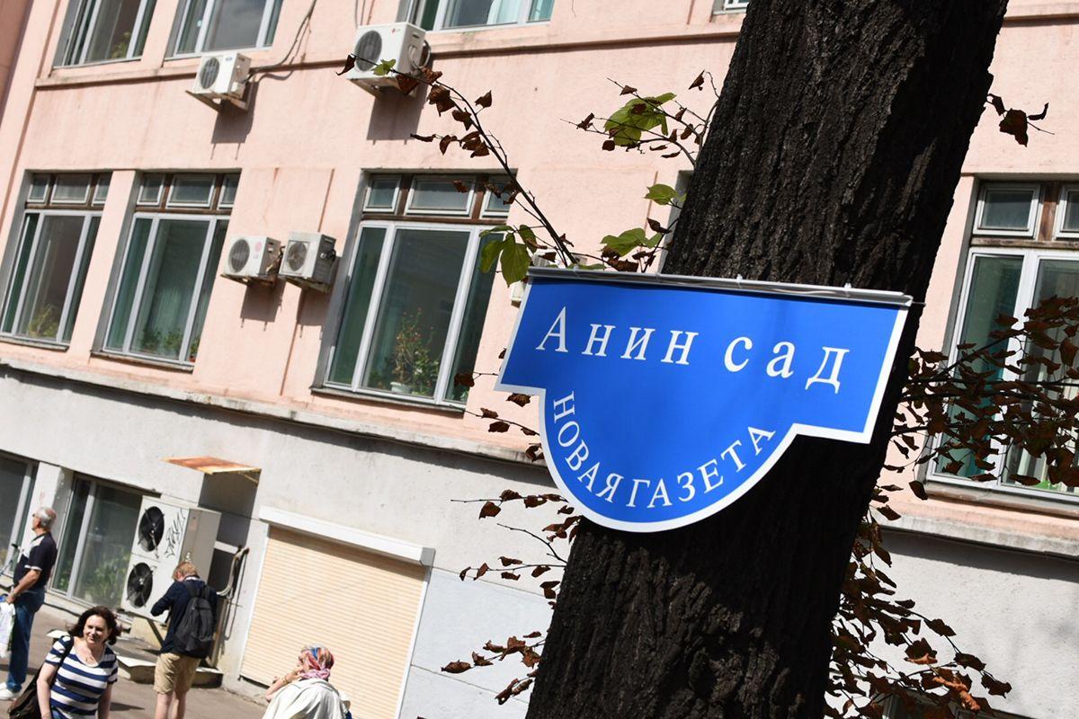 Мемориальный парк впамять обАнне Политковской открыли в столице