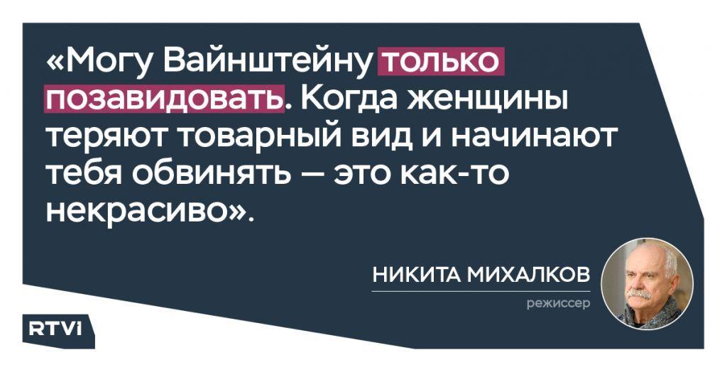 Михалков объявил осолидарности сДенев поповоду домогательств вГолливуде
