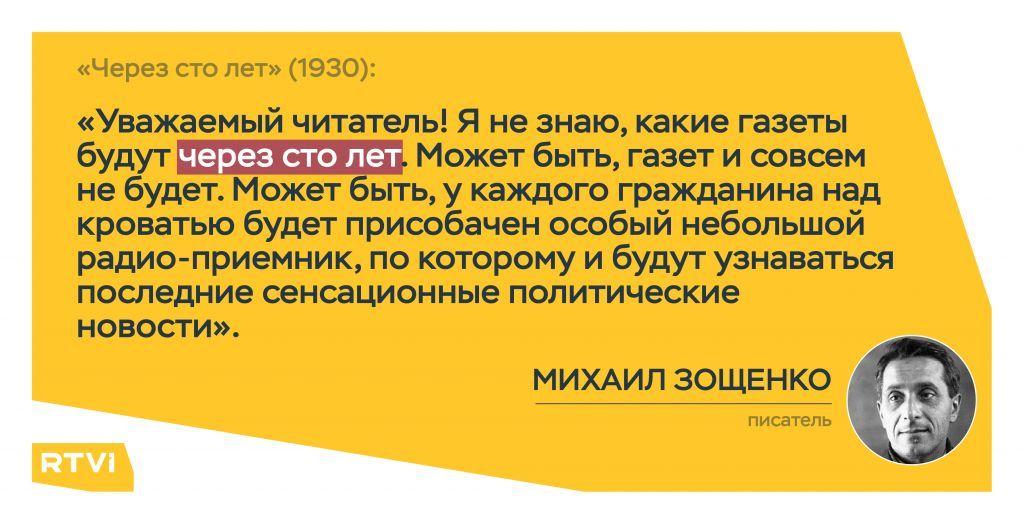 Зощенко.jpg