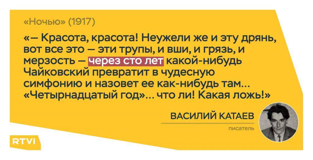 Катаев.jpg