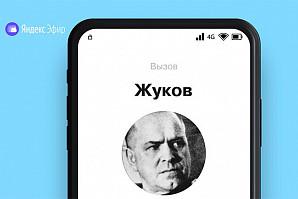 Михаил Зыгарь и издательство «Яндекса» запустили проект «Настоящий 1945»