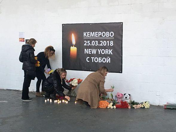 В Нью-Йорке открыли мемориал памяти жертв пожара в Кемерове