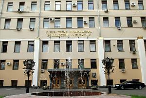 Генпрокуратура России признала Джеймстаунский фонд нежелательной организацией